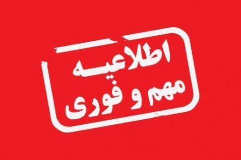 اطلاعیه مهم در خصوص نحوه فعالیتهای آموزشی دانشگاه در تعطیلی یک هفتهای شهر تهران