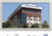 جلسه مجازی معارفه دانشجویان نو ورود از طرف دانشکده فنی و مهندسی