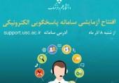 افتتاح آزمایشی سامانه پاسخگویی الکترونیکی