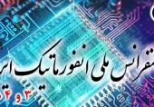 برگزاری دومین کنفرانس ملی انفورماتیک ایران