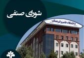 دومین جلسه کمیته اجرایی شورای صنفی چهارشنبه نوزدهم آذرماه برگزار شد.