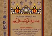 فراخوان جشنواره ملی کتابت قرآن کریم