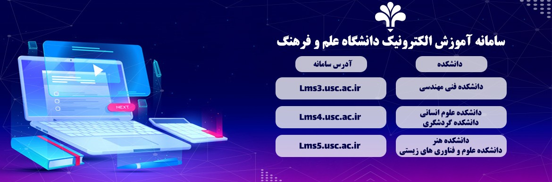 سامانه LMS دانشگاه علم و فرهنگ