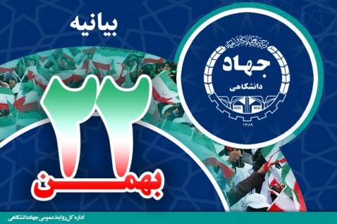 بیانیه جهاددانشگاهی به مناسبت فرارسیدن یومالله ۲۲ بهمن