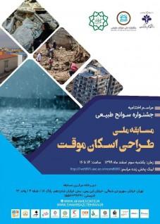 برگزاری  اختتامیه جشنواره ملی سوانح طبیعی - مسابقه ملی طراحی اسکان موقت پس از سوانح طبیعی (سیل و زلزله)