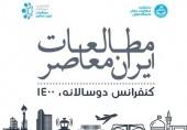 """فراخوان ارسال مقاله به کنفرانس دو سالانه """"مطالعات ایران معاصر"""""""