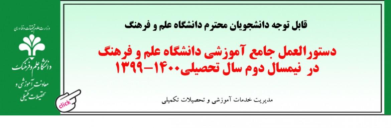 دستورالعمل جامع آموزشی 1399 دانشگاه علم و فرهنگ در نیمسال دوم سال تحصیلی 1399