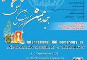 هفدهمين كنفرانس بين المللي انجمن رمز ايران