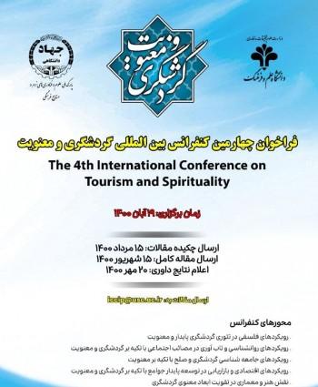 فراخوان چهارمین کنفرانس بینالمللی گردشگری و معنوریت