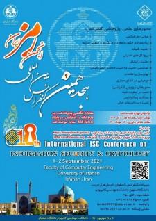 هجدهمین كنفرانس بين المللي انجمن رمز ايران