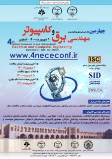 چهارمین کنفرانس ملی فناوریهای نوین در مهندسی برق و کامپیوتر