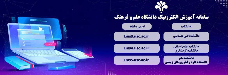 سامانه آموزش الکترونیکی دانشگاه علم و فرهنگ