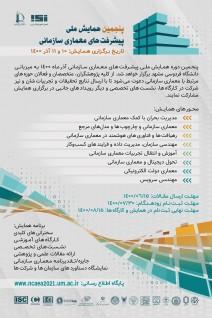 پنجمین همایش ملی پیشرفتهای معماری سازمانی