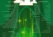 سومین  کنفرانس ملی انفورماتیک ایران