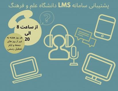پشتيباني دانشجويان سامانه آموزش الکترونيکي