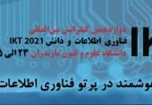 دوازدهمین کنفرانس بین المللی فناوری اطلاعات و دانش