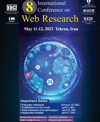 هشتمین کنفرانس بین المللی وب پژوهی