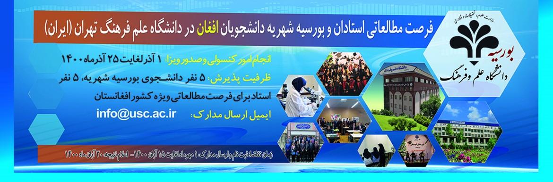 اعلام جزییات شرایط بورسیه و فرصت مطالعاتی  دانشجویان و اساتید افغانستان