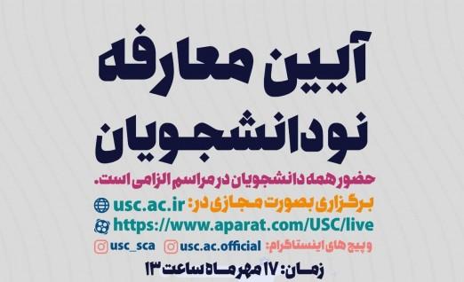 پخش زنده جشن معارفه نو دانشجویان دانشگاه علم و فرهنگ