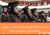 موفقیت فارغ التحصیلان علم و فرهنگ در مقطع کارشناسی ارشد دانشگاههای برتر دولتی
