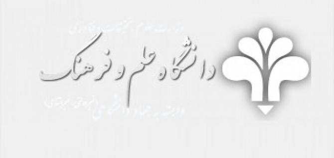 شهریه دانشجویان شاهد و ایثارگر مشروط در نیمسال اول95