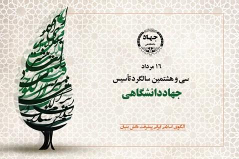 برگزاری سی و هشتمین مراسم بزرگداشت سالگرد تاسیس جهاد دانشگاهی در دانشگاه علم و فرهنگ